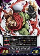 Unlimited Vs (Bang Shishigami 12)