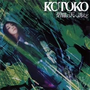 KOTOKO - Hekira no Sora e Izanaedo (Cover)