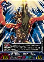 Unlimited Vs (Bang Shishigami 10)