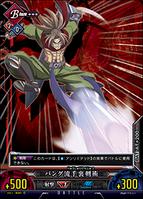 Unlimited Vs (Bang Shishigami 7)