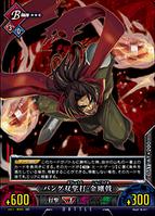 Unlimited Vs (Bang Shishigami 8)