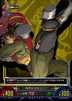 Unlimited Vs (Bang Shishigami 6)