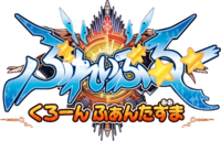 BlazBlue Clonephantasma (Logo)