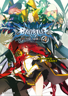BlazBlue Phase Shift 4 (Cover)