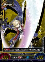 Unlimited Vs (Jin Kisaragi 5)