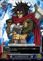 Unlimited Vs (Bang Shishigami 1)