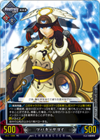 Unlimited Vs (Tsubaki Yayoi 1)