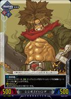 Unlimited Vs (Bang Shishigami 13)