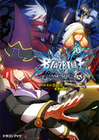BlazBlue Phase Shift 3 (Cover)