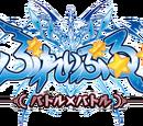 BlazBlue: Battle × Battle