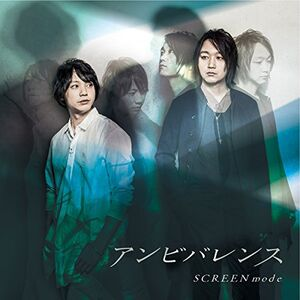 SCREEN mode - Ambivalence (Cover, Artist Edition)