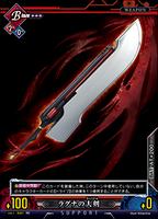 Unlimited Vs (Blood Scythe)
