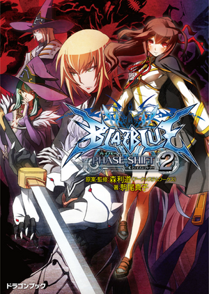 BlazBlue Phase Shift 2 (Cover)