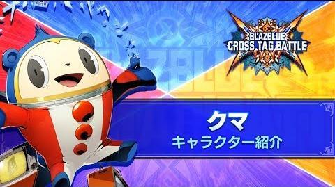 アーケード版 BLAZBLUE CROSS TAG BATTLE「クマ」バトル動画