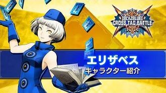 『BLAZBLUE CROSS TAG BATTLE』Ver2.0 エリザベス 紹介動画