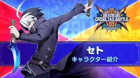 アーケード版 BLAZBLUE CROSS TAG BATTLE「セト」バトル動画