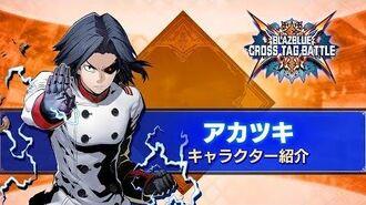 『BLAZBLUE CROSS TAG BATTLE』Ver2.0 アカツキ 紹介動画