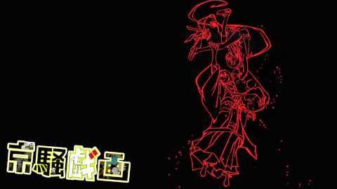 Kyousougiga OST - 35 Straying Cartoon
