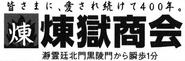 BOBPurgatory Co. banner