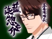 O22 Aizen w Najwyższym Ilustrowanym Przewodniku Shinigami Kona-sama