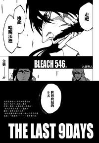 546. Bleach