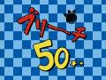 120px-Bleach 50