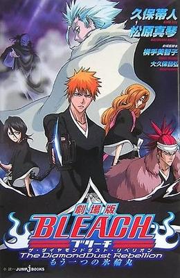 Bleach The DiamondDust Rebellion Novel