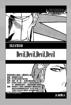 380. Devil,Devil,Devil,Devil