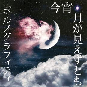Koyoi Tsuki ga Miezutomo