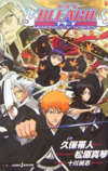 Bleach Memories of Nobody Novel