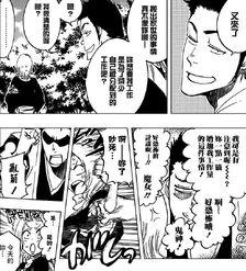 Isshin discutiendo con Matsumoto