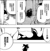 NaNaNa seguro que derrotara a Renji