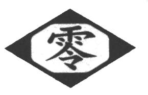 Division Cero