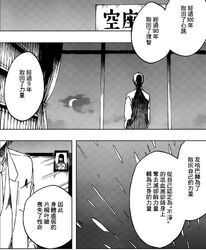 Isshin habla del Rey Sellado