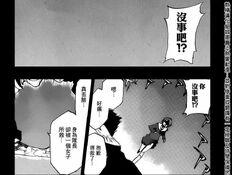 Masaki ayudando a Ishhin