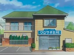 Klinik Kurosaki Infobox