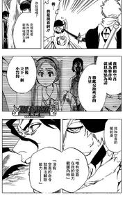 La explicación de Yukio