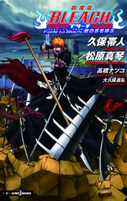 Bleach Fade to Black Novel