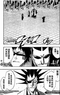Hisagi e Iba preparados para luchar contra Kenpachi