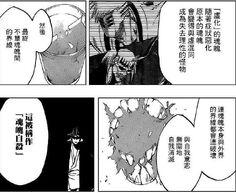 Urahara explica el suicidio de almas