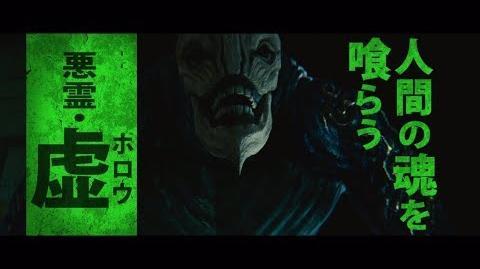 映画『BLEACH』キャラクター予告(悪霊・虚<ホロウ>編)【HD】2018年7月20日(金)公開