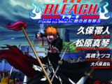 Bleach: Fade to Black, I Call Your Name (novela)