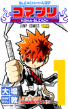 Bleach 4 koma volume 1 cover slip version2