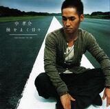 Tane wo Maku Hibi