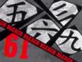120px-Bleach 61