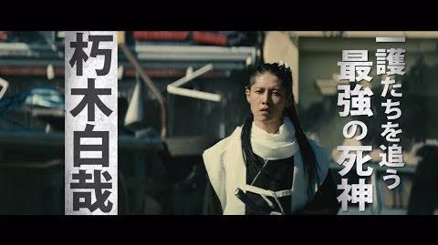 映画『BLEACH』キャラクター予告(朽木白哉編)【HD】2018年7月20日(金)公開