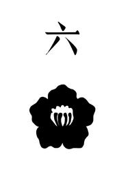 6th Division Insignia