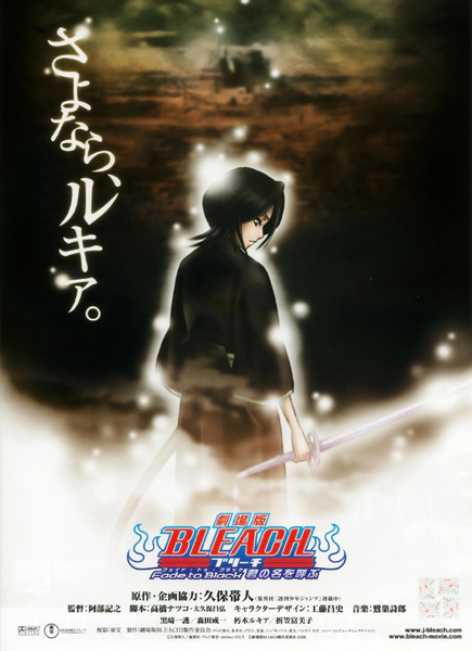 Film 03 de Bleach - Bleach le film: Fade to Black, j'appelle ton nom 435?cb=20180109151111&path-prefix=en