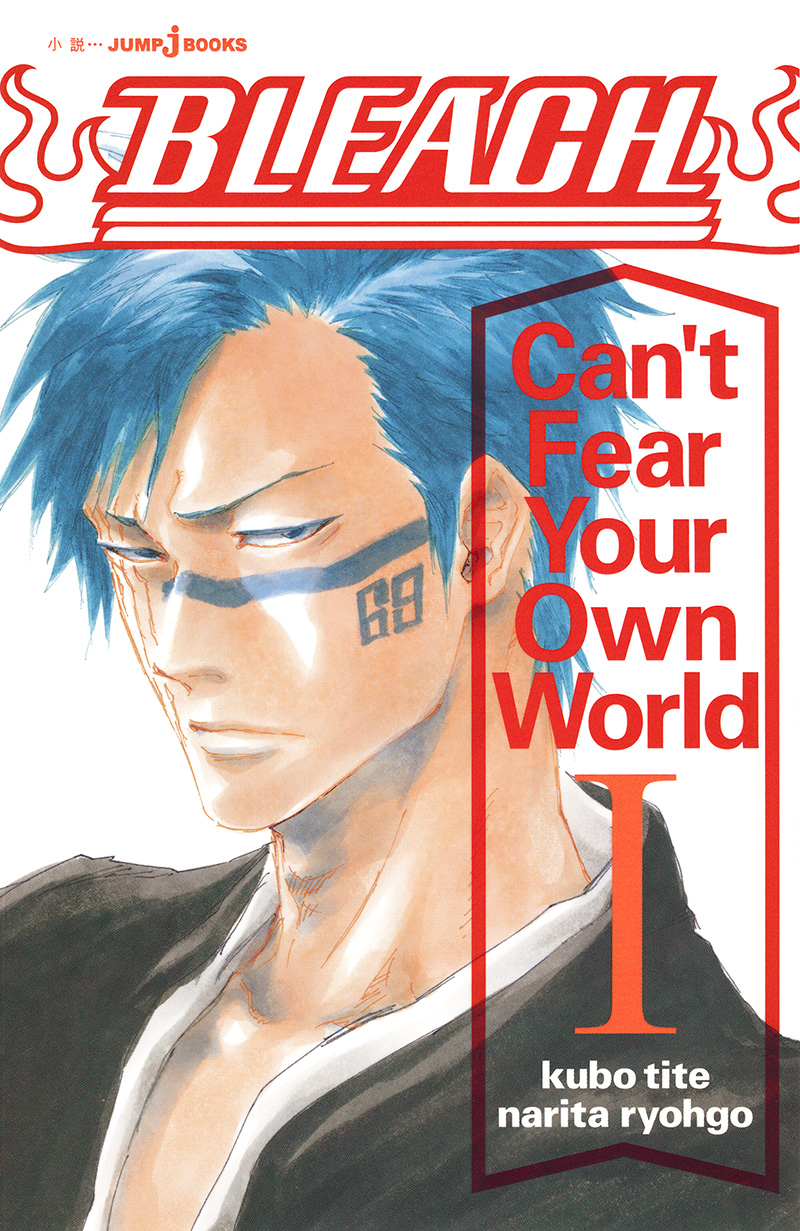 Image result for Bleach: Can't Fear Your Own World