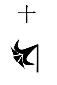 10th Division Insignia